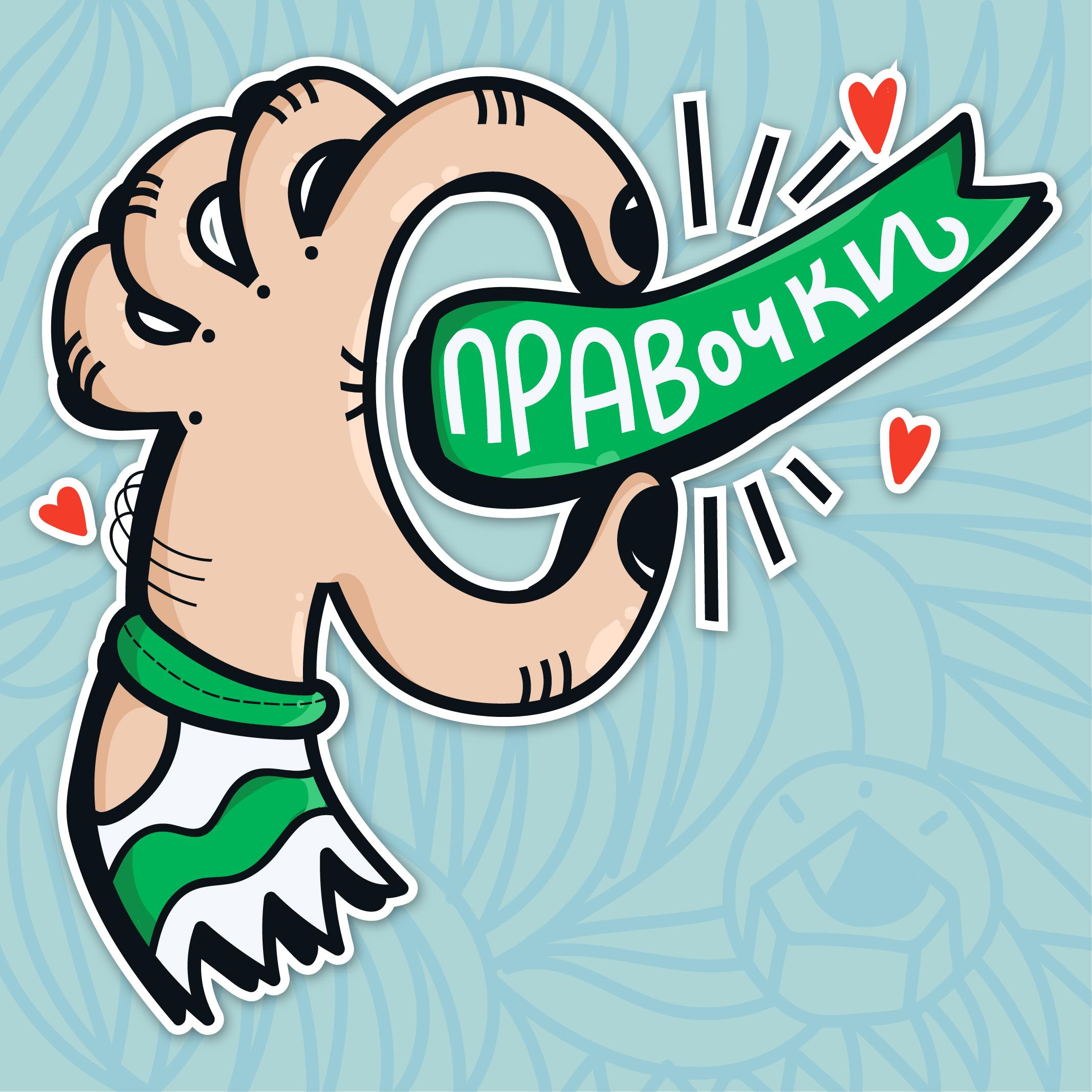 Стикерпаки на день фриланса для FL.ru фото f_0935cc16e9b69e88.jpg