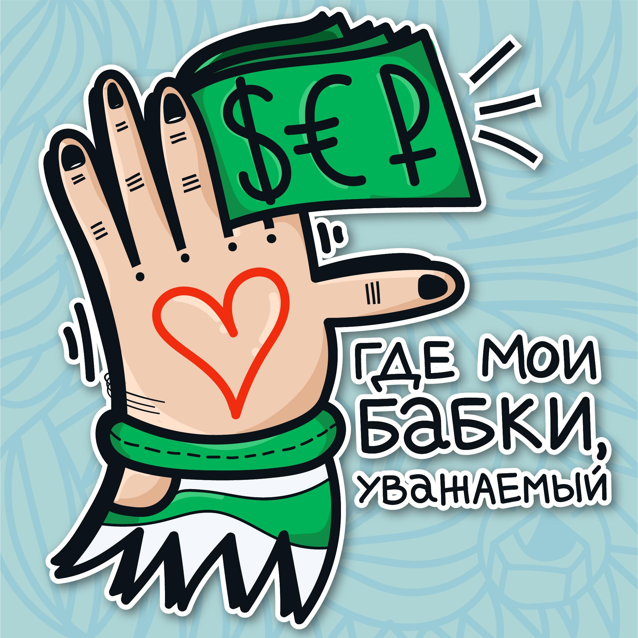 Стикерпаки на день фриланса для FL.ru фото f_0965cd7f82ccab00.jpg