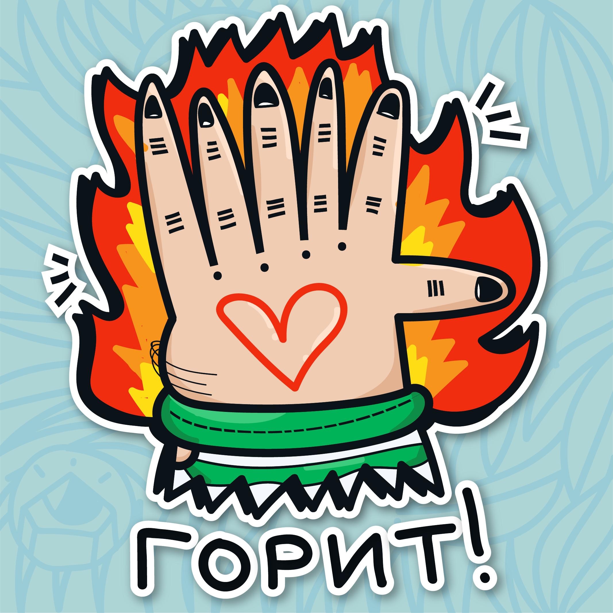 Стикерпаки на день фриланса для FL.ru фото f_6275cd7f81b7fdfe.jpg