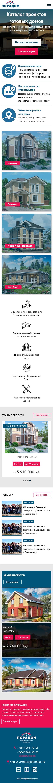 Дизайн главной на мобильных для домостроительной компании фото f_1045a80a0dbc276f.jpg