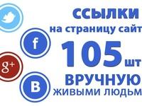 105 ссылок на ваш сайт из ВК fb tw g+. Только живыми людьми и вручную