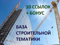 10 жирных ссылок на сайтах строительной тематики
