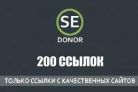 200 жирных вечных ссылок с Трастовых сайтов!