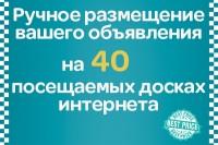 Ручное размещение объявлений на 40 посещаемых досках интернета!