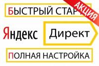 Полная Настройка Яндекс Директ.