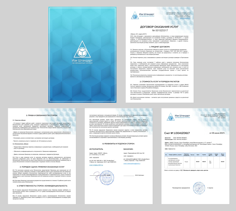 Оформление фирменных документов фото f_25359498925d0761.jpg