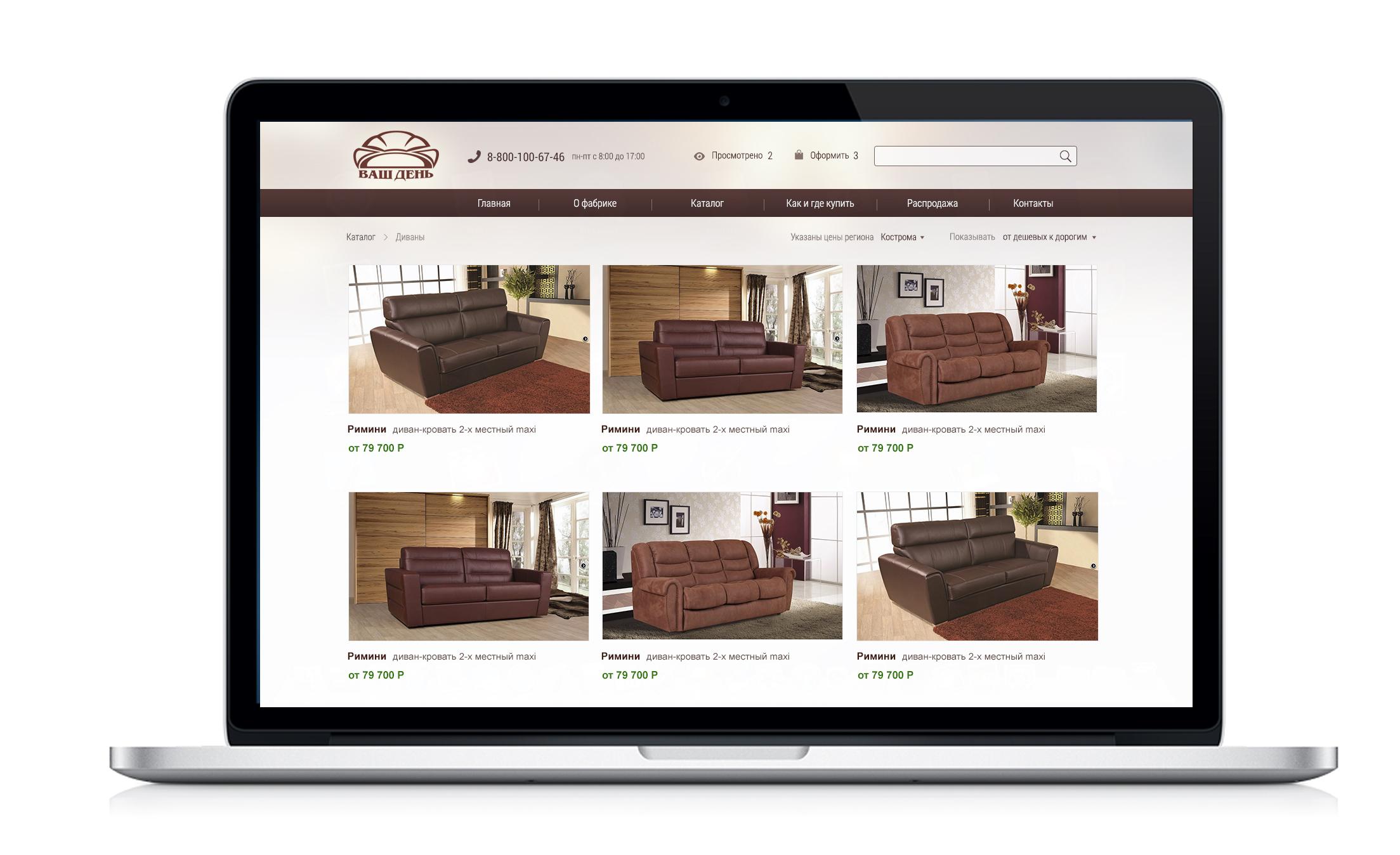 Разработать дизайн для интернет-магазина мебели фото f_25952e67cc5524d8.jpg