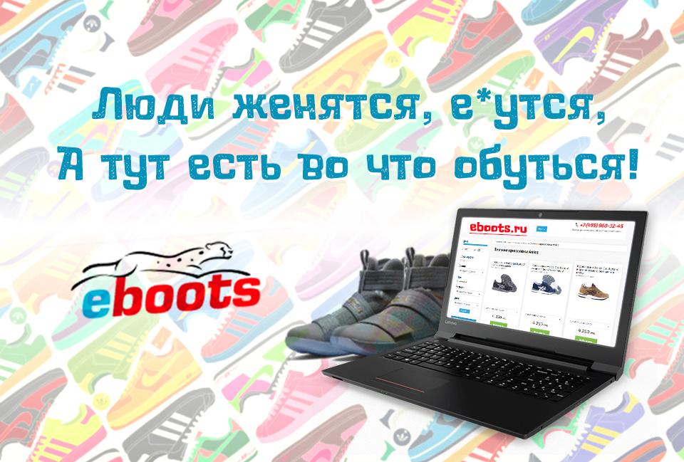Создать мемы для магазина кроссовок Eboots, нативная реклама фото f_3265a4a973972585.jpg