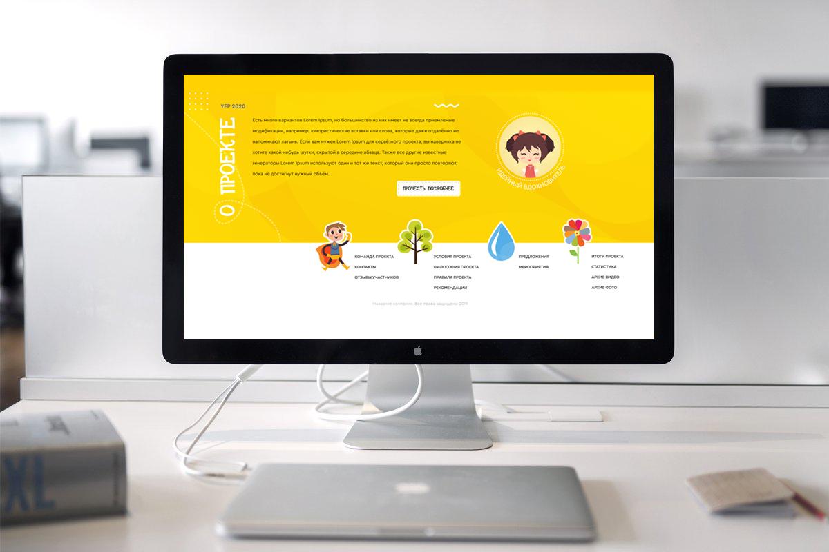 Креативный дизайн внутренней страницы портала для детей фото f_3885cfc24e513856.jpg