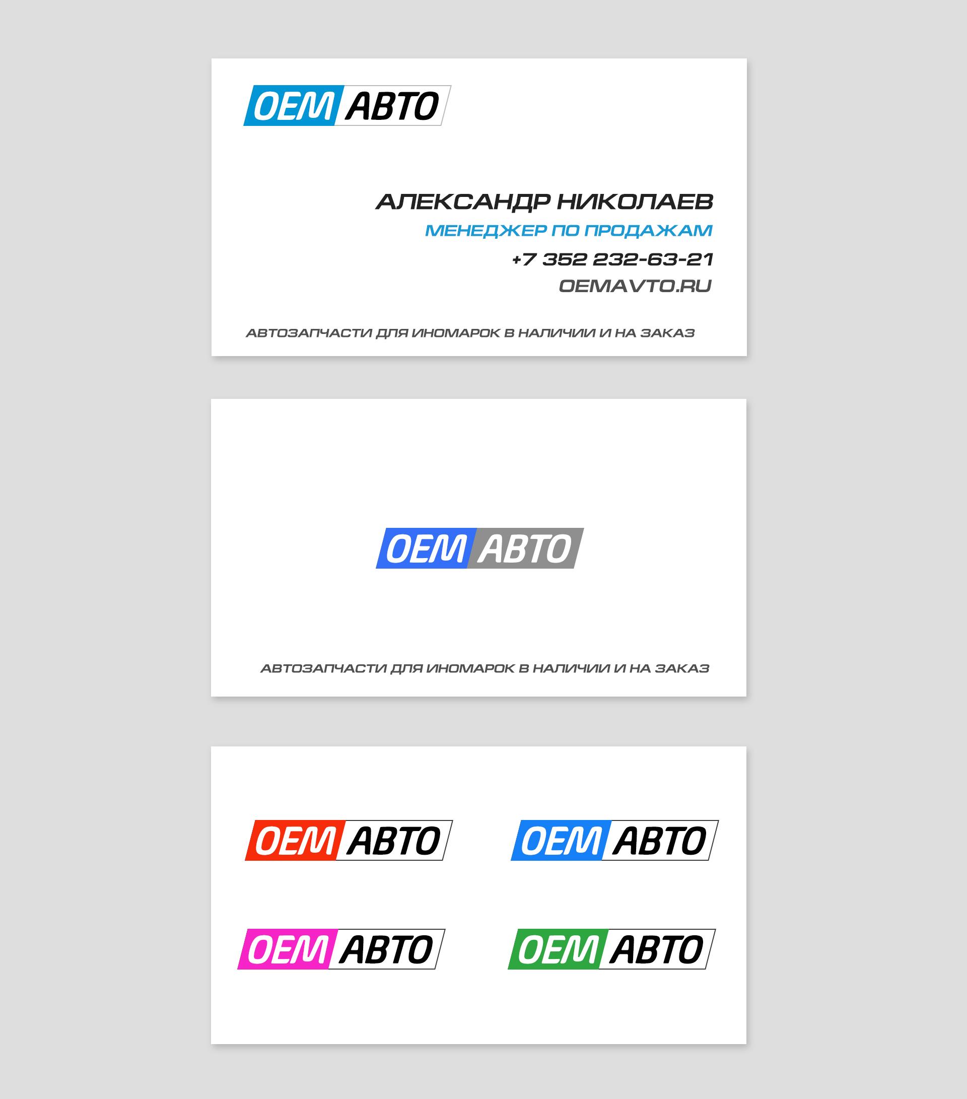 Разработать логотип и дизайн визитки  фото f_7795b72fc9e78c38.jpg