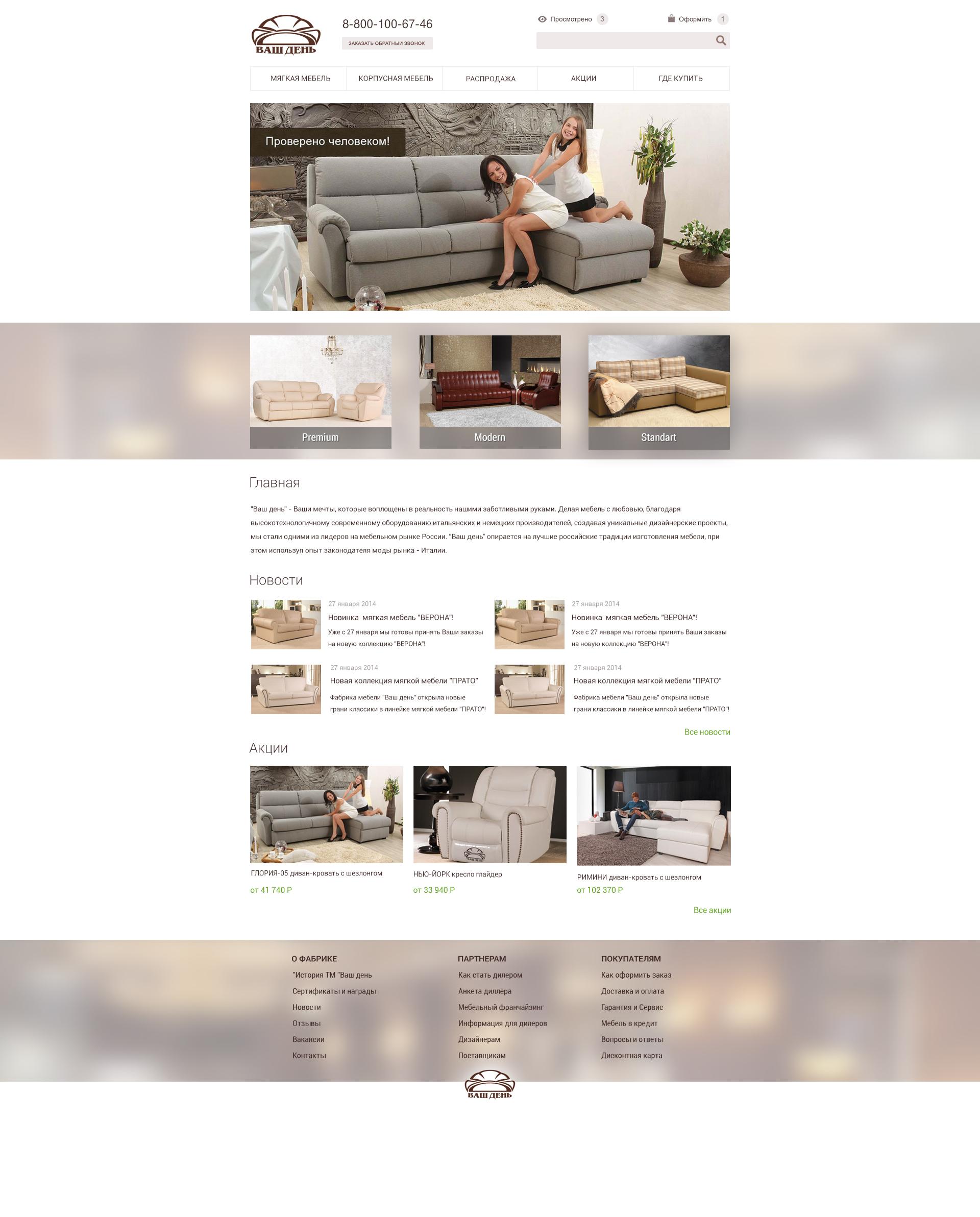 Разработать дизайн для интернет-магазина мебели фото f_80452e807f7091e3.jpg