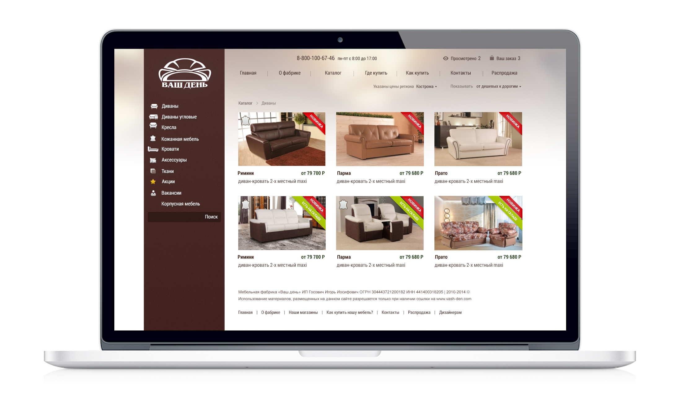 Разработать дизайн для интернет-магазина мебели фото f_94252e67cc30d1e0.jpg