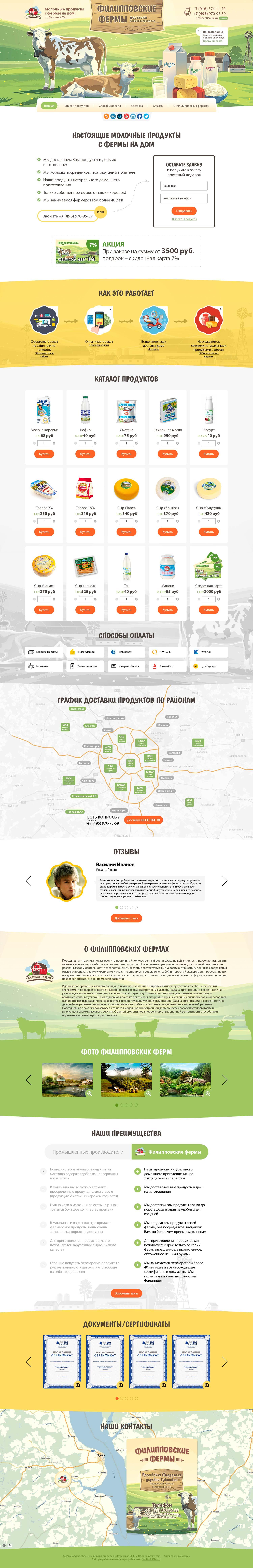 Интернет магазин - Филипповские фермы