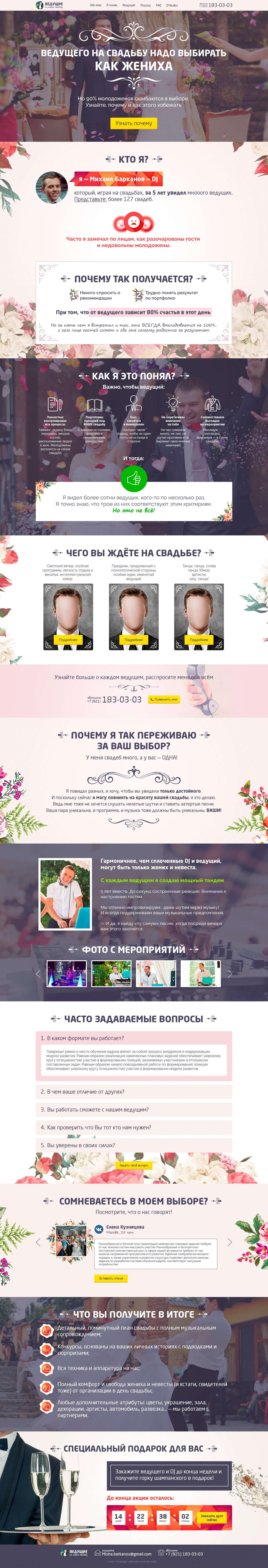 Landing Page - Ведущий на твою свадьбу