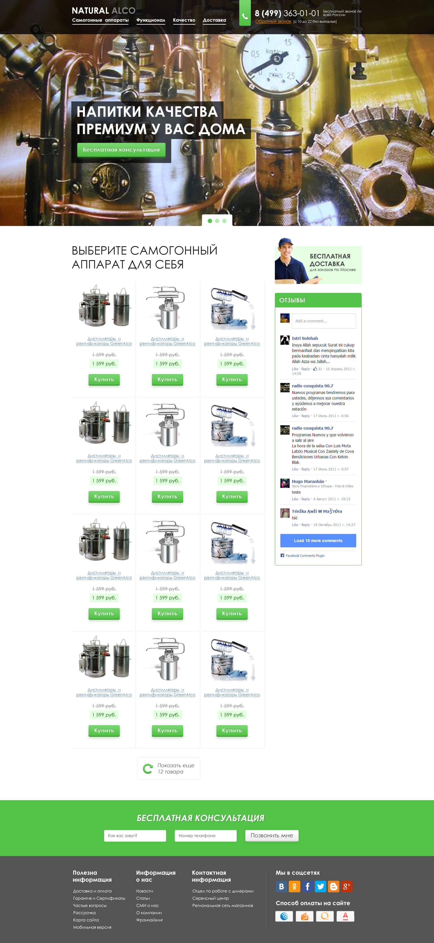 Интернет магазин - Самогонные аппараты 02