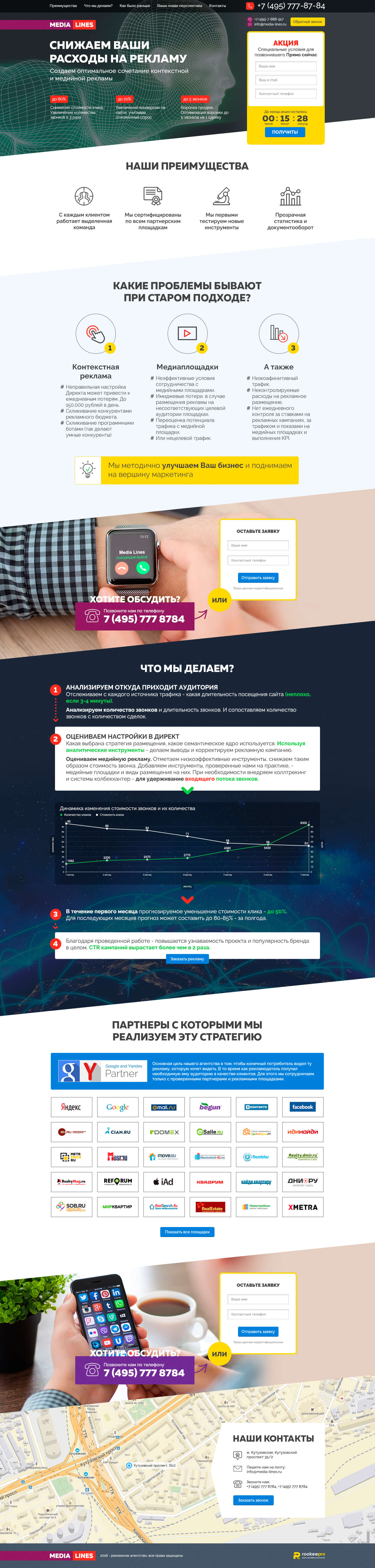 Landing Page - Media Lines