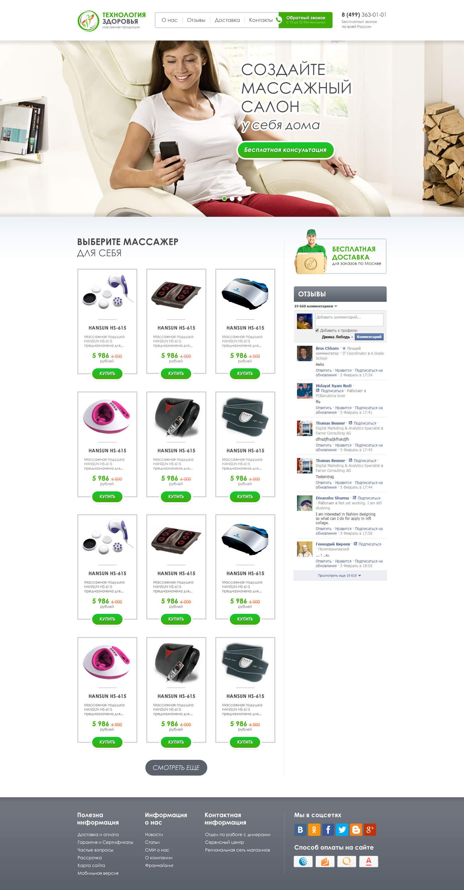 Интернет магазин - Технология здоровья