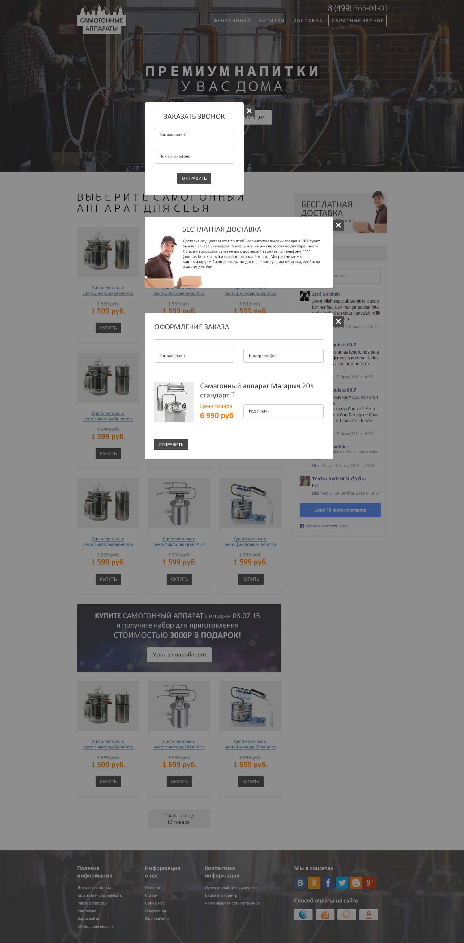 Интернет магазин - Самогонные аппараты