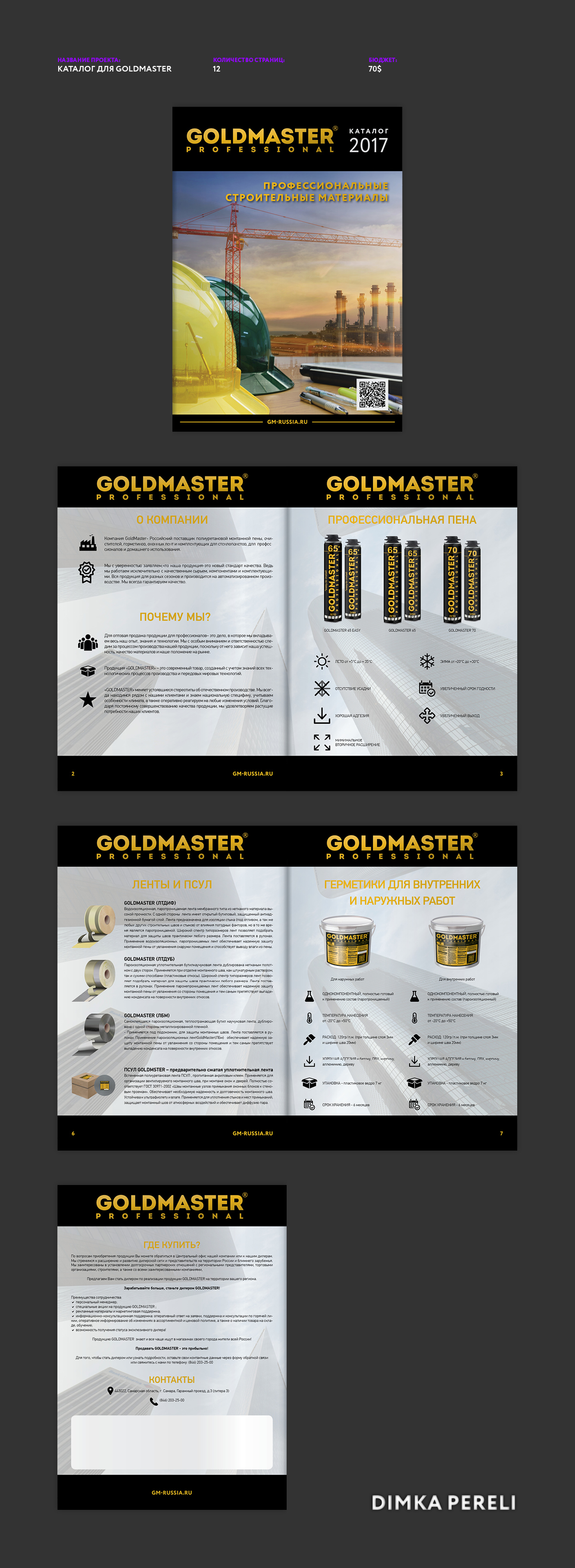 Каталог Goldmaster