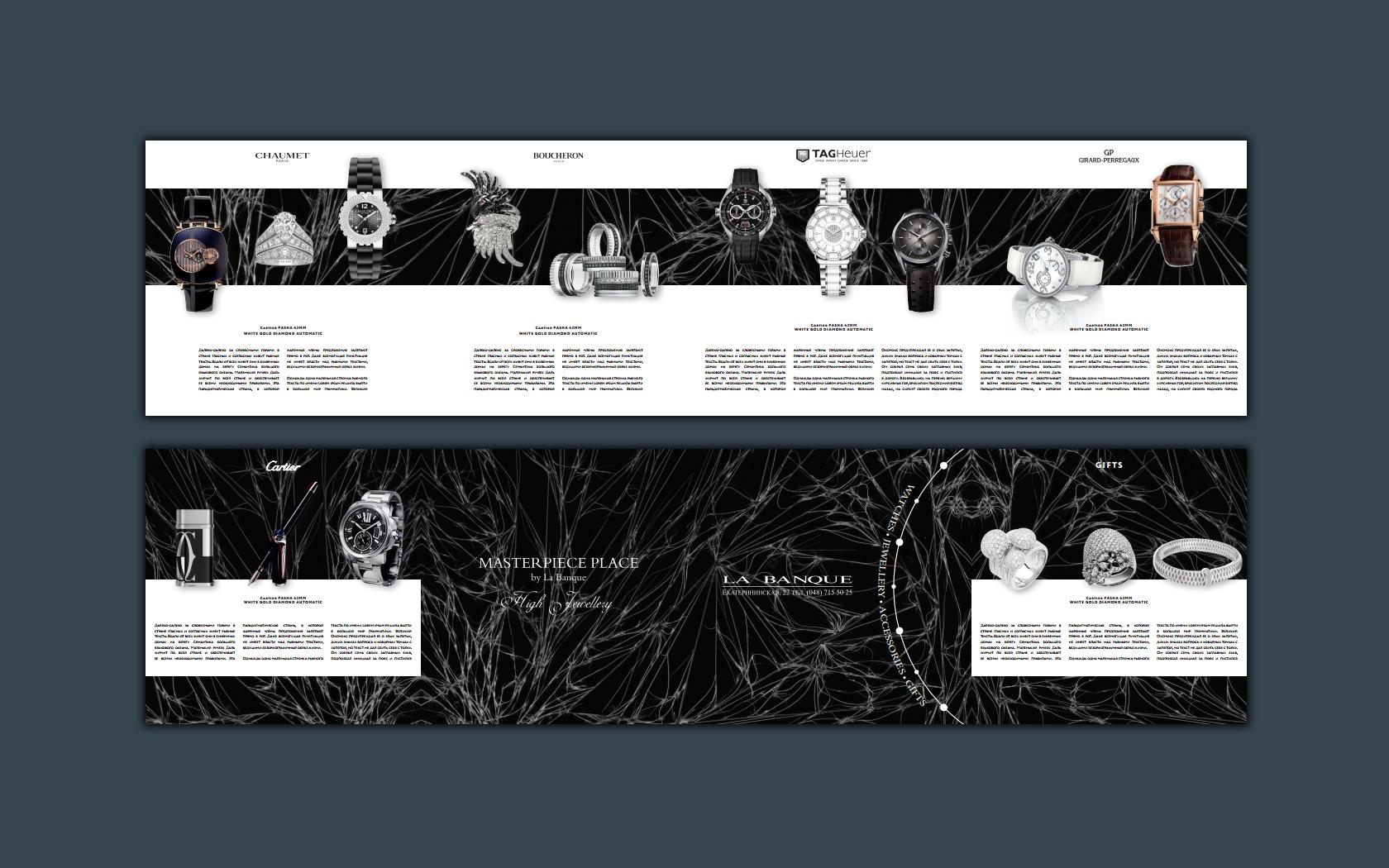 Раскладушка для сети бутиков luxury сегмента.