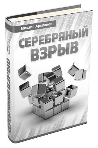 """Электронная книга """"Серебряный взряв"""""""