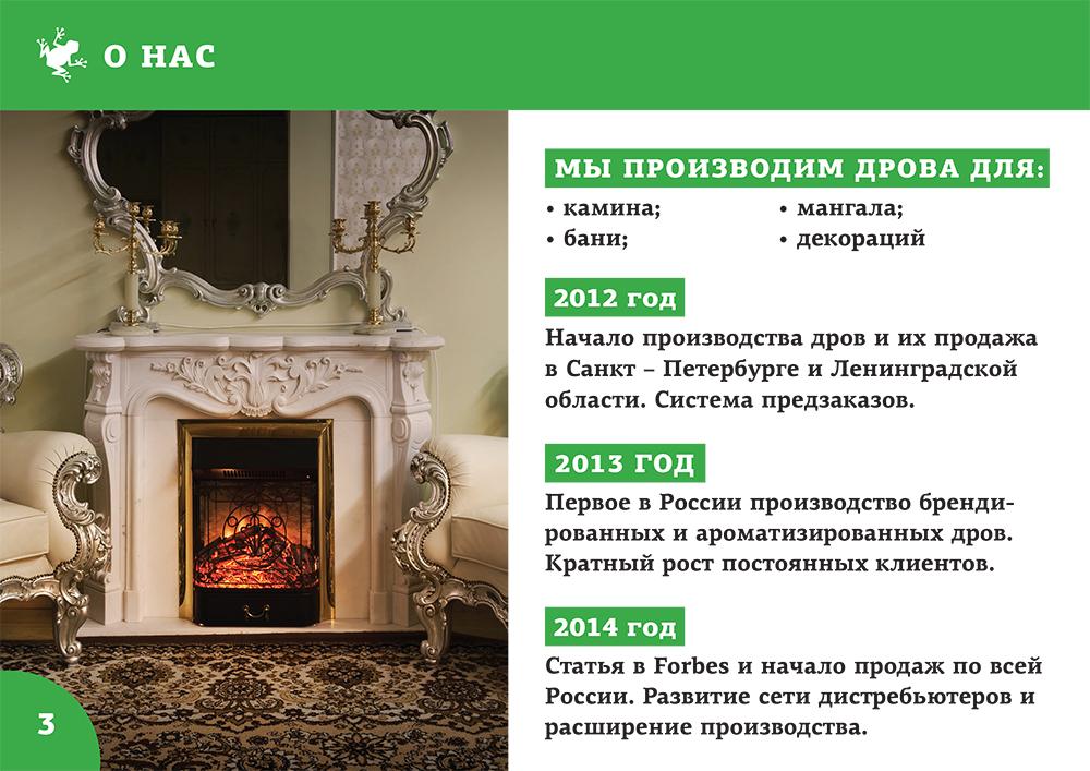 Презентация GreenEx