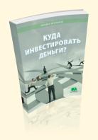"""Электронная книга """"Куда инвестировать деньги?"""""""