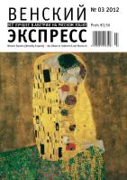 Венский Экспресс