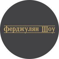 "Логотип для организатора файер-шоу ""Ферджулян Шоу"""