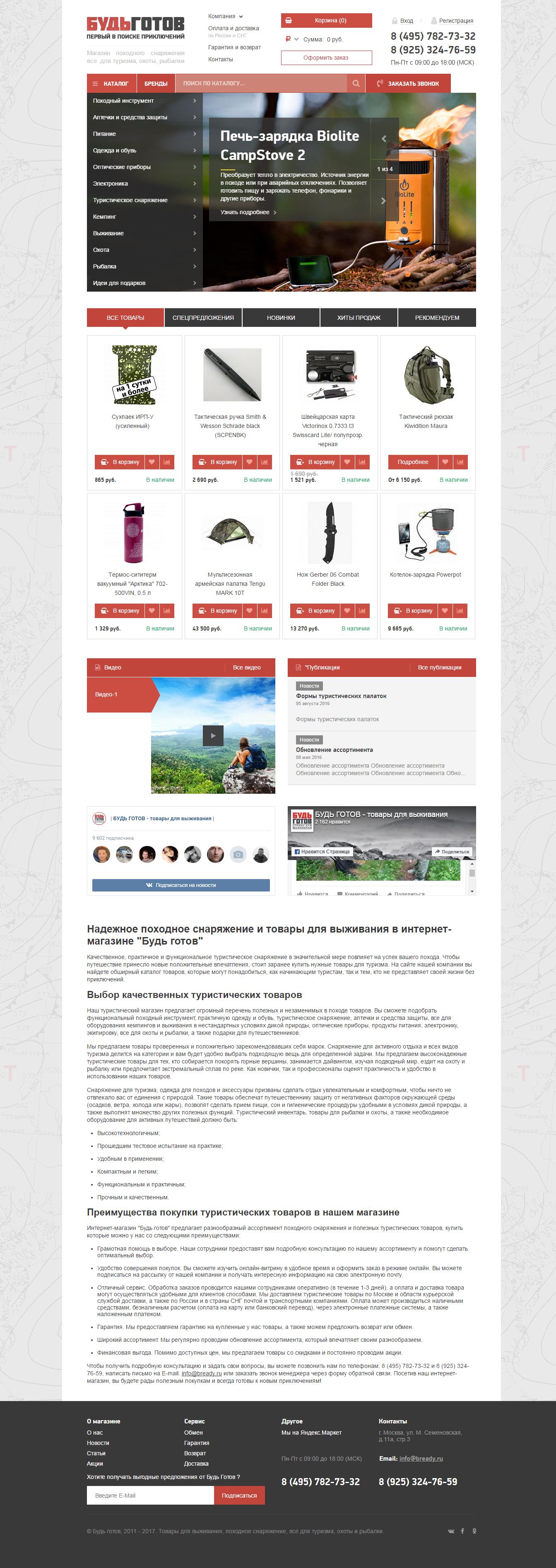 Интернет-магазин товаров для кемпинга, охоты, рыбалки БУДЬГОТОВ