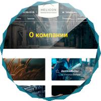 Helicon-агенство (верстка и интеграция WP)