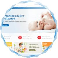 Интернет-магазин крупного дистрибьютора товаров для малышей ФАРМАГАРАНТ