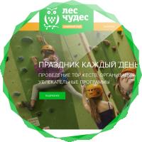 Сайт семейного клуба ЛЕС ЧУДЕС