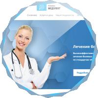 Разработка портала для клиника МЕДЭЛЕКТ