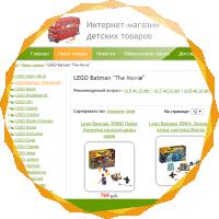 Разработка интернет-магазина LEGO