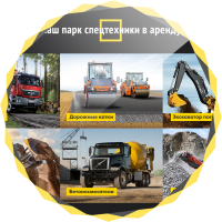 Сайт аренды тракторов Экскаватор-Москва с интерактивными элементами