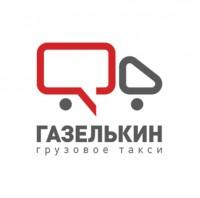 Газелькин - грузовое такси Санкт-Петербург / Москва