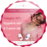Разработка интернет-магазина для компании LIPROMIX