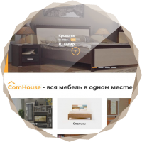 """Интернет-магазин люкс товаров для дома """"COMHOUSE"""""""