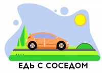 Логотип для приложения Едь с соседом