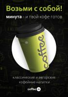 баннер для кофейни