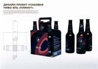 """Дизайн упаковки пиво-эль """"Плимут"""""""
