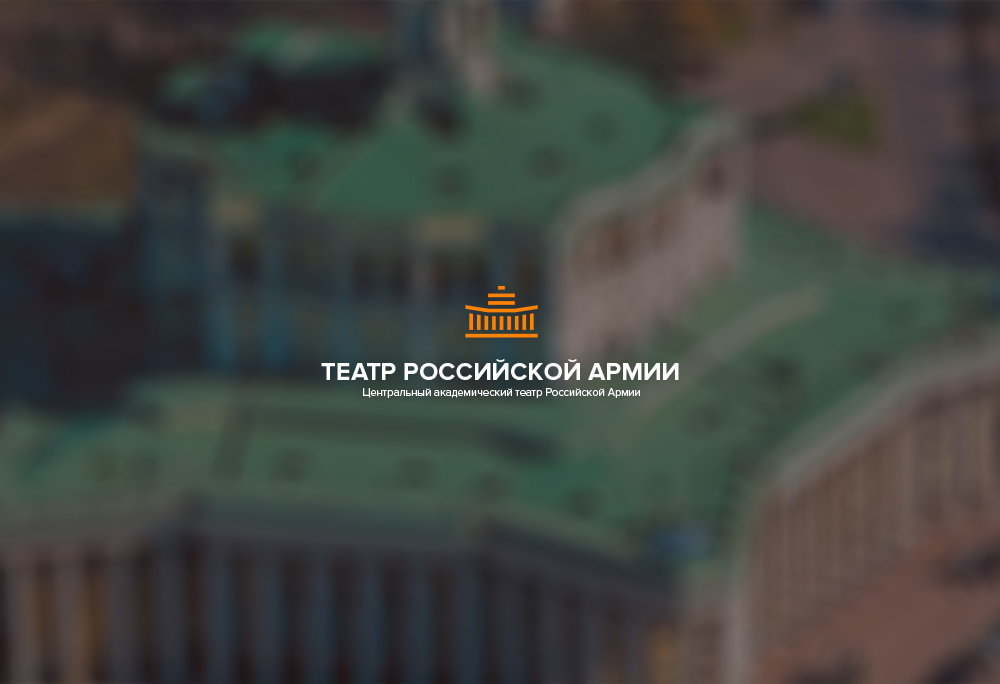 Разработка логотипа для Театра Российской Армии фото f_1805880c3690113f.png