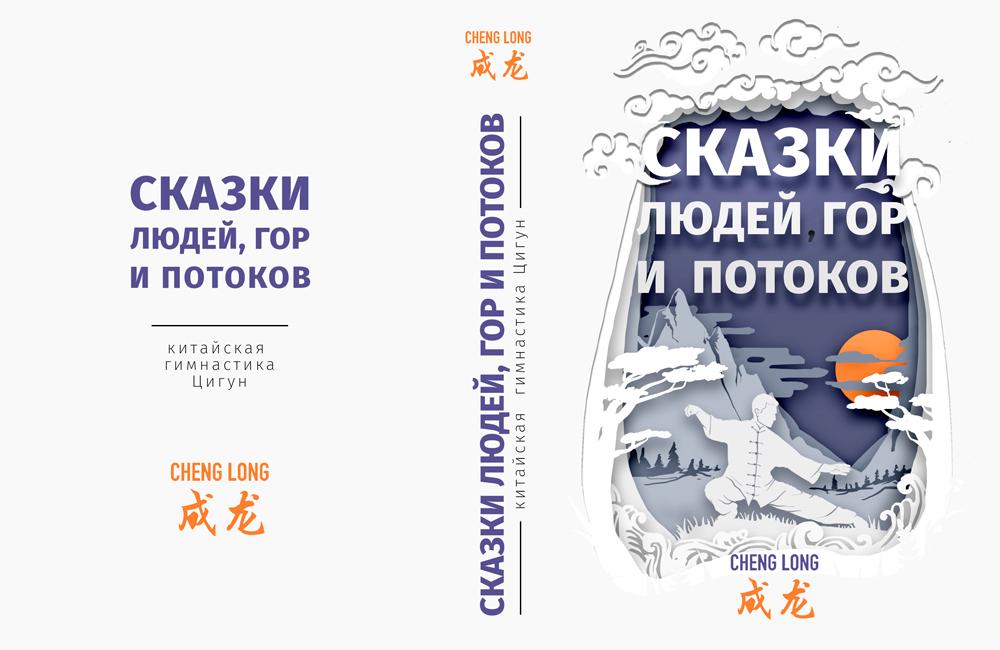 Обложка для книги фото f_2265ecd68ab97501.jpg