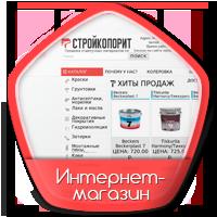 Интернет-магазин stroycolorit.ru