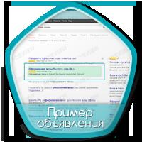 Пример объявления visa-life.ru в Google AdWords