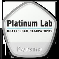 platinumlab.ru