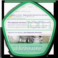 """ТОП-1-3 по тематике """"реставрационные мастерские"""", Google, Москва"""