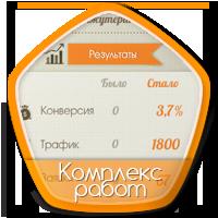 Комплексные работы Ежевика.by