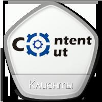 contentout.ru
